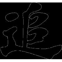 Иероглиф Cтремление