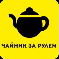 Чайник за рулем