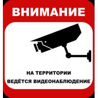 Внимание. на территории ведётся видеонаблюдение