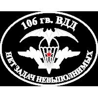 106-я гвардейская воздушно-десантная дивизия. Нет задач невыполнимых!