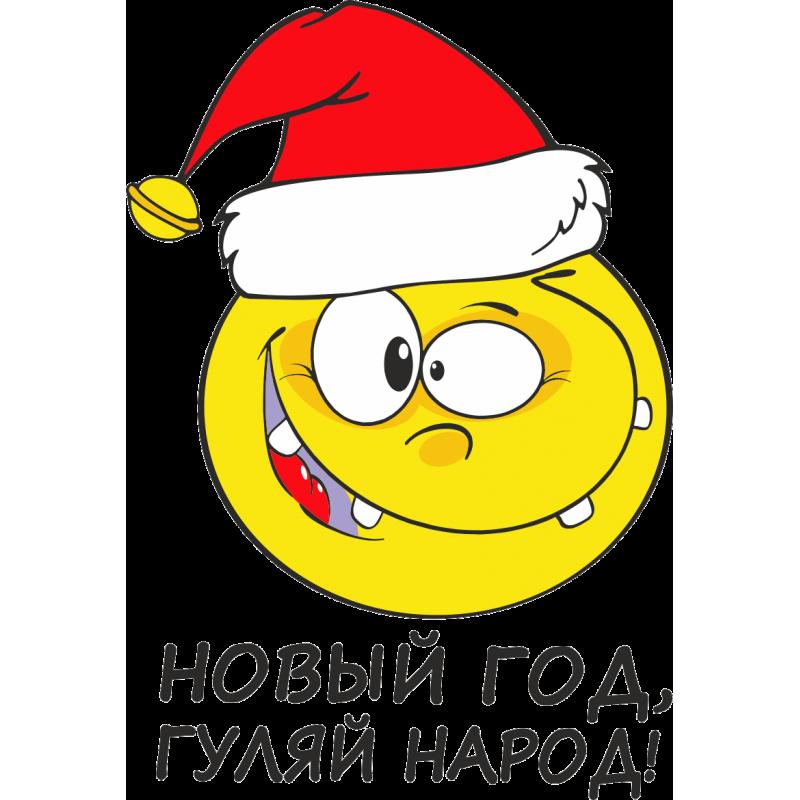 Смайлики на новый год на вконтакте