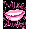Miss улыбка