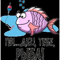 Пи..дец тебе рыба