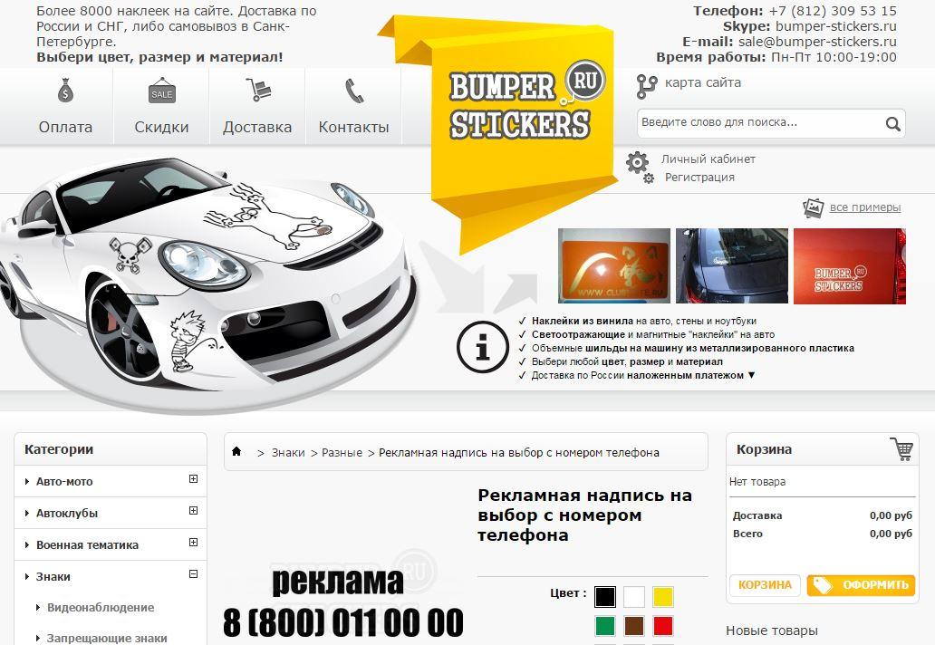 Vibor-nakleiki-reklamnaja-nadpis