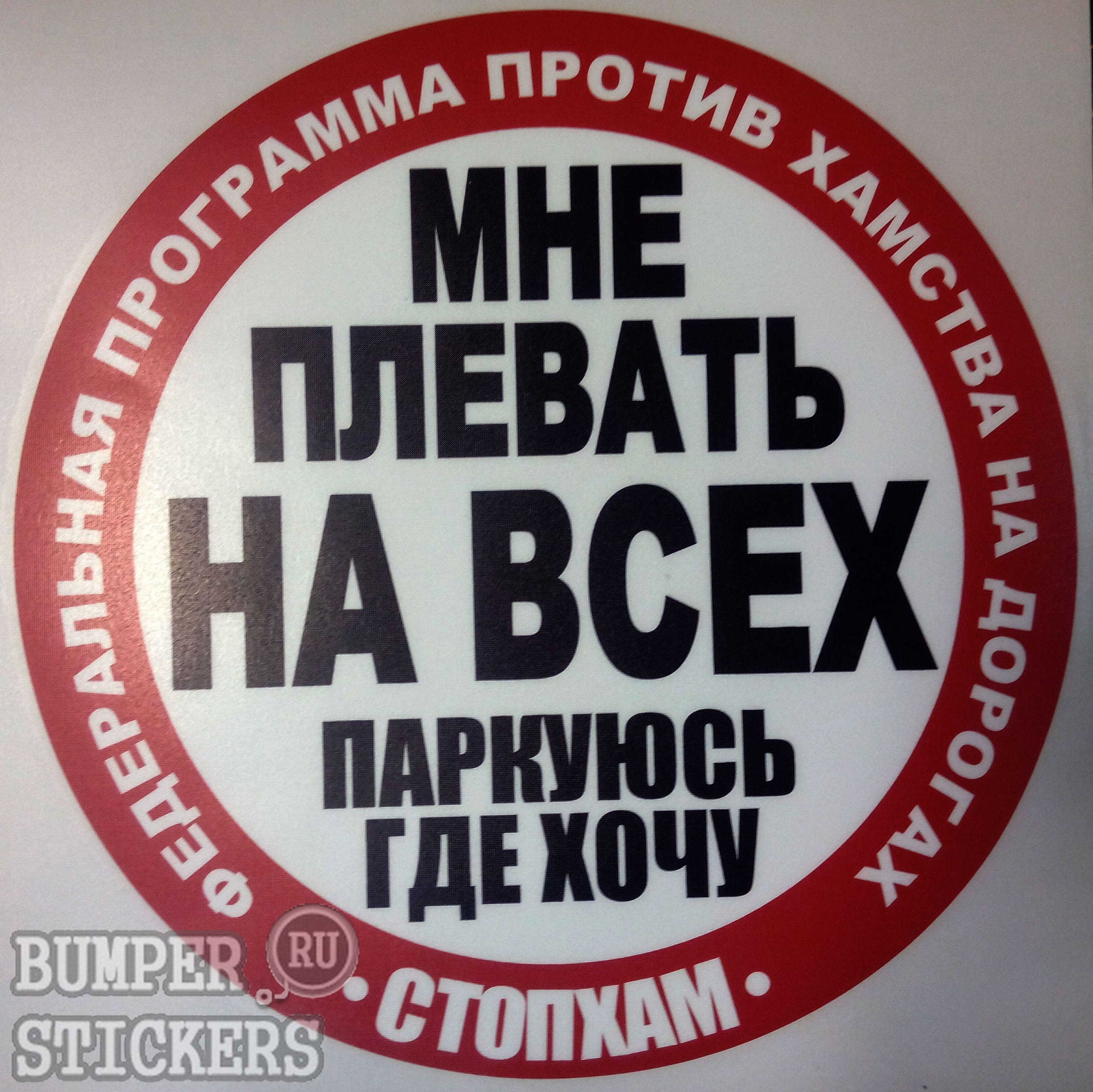 Stop-Xam