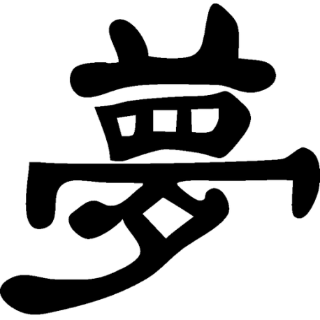 Иероглиф Мечта