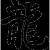 Иероглиф Дракон