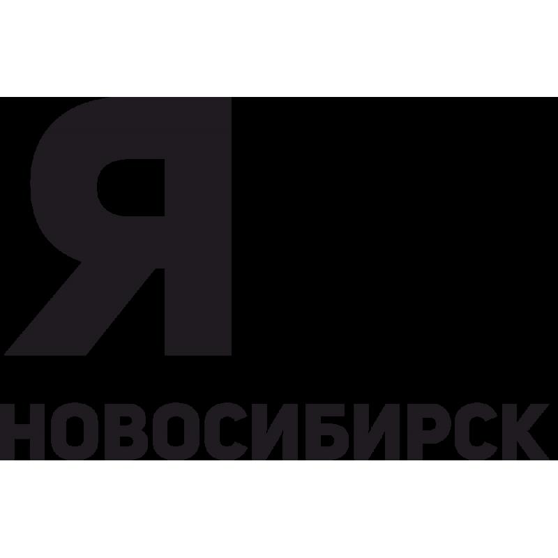 Открытки, достопримечательности новосибирска картинки с надписями