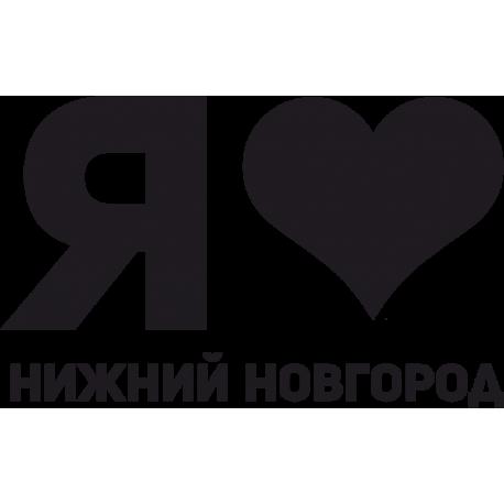 Я люблю Нижний Новгород
