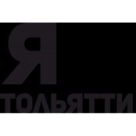 Я люблю Тольятти