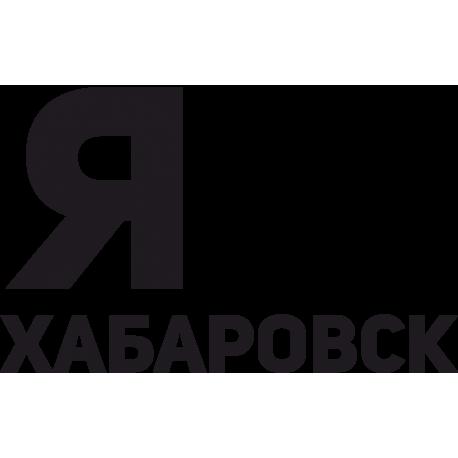 Я люблю Хабаровск