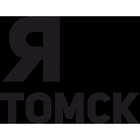 Я люблю Томск