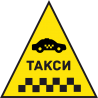 Такси 14