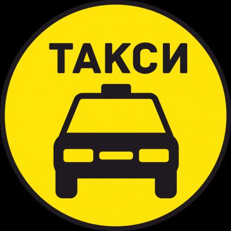 Такси 38