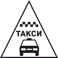 Такси 41