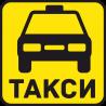 Такси 46