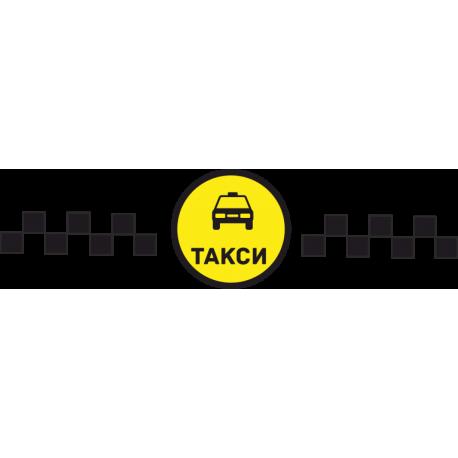 Такси 51