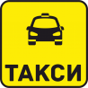 Такси 56
