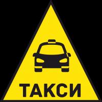 Такси 58