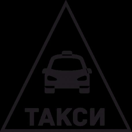 Такси 59