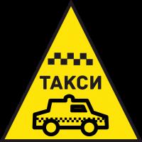 Такси 83