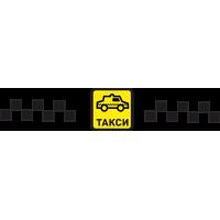 Такси 86