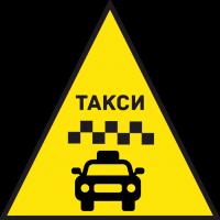 Такси 96