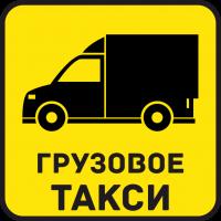 Грузовое Такси 53