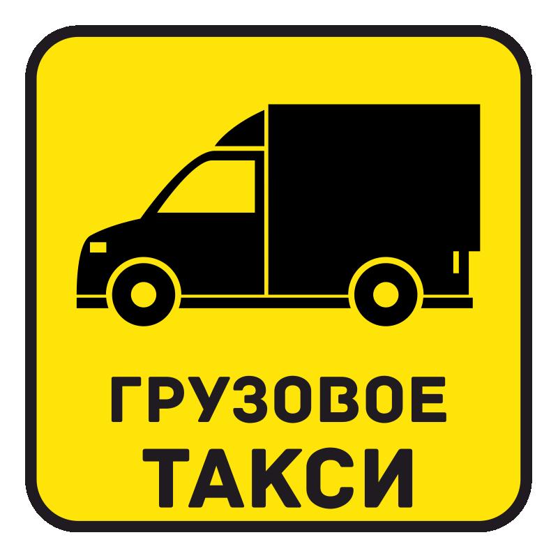 Грузовое такси в картинках