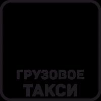 Грузовое Такси 54