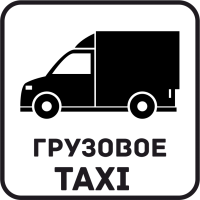 Грузовое Такси 55
