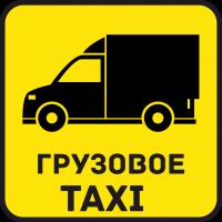 Грузовое Такси 56
