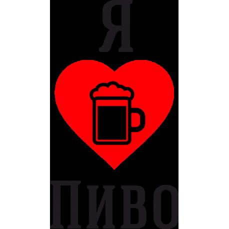 Я люблю пить Пиво 1