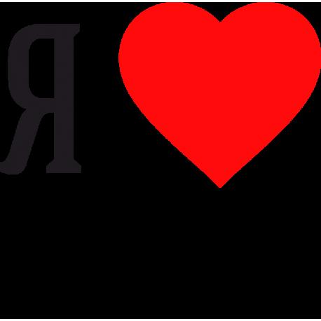Наклейка на ав�о ма�ин� Я л�бл� Дев��ек 1 loves46
