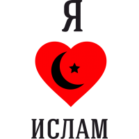 Я люблю Ислам 2