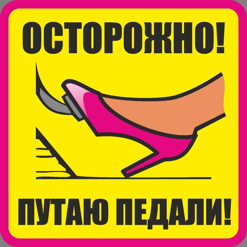 Знак Осторожно Проститутки