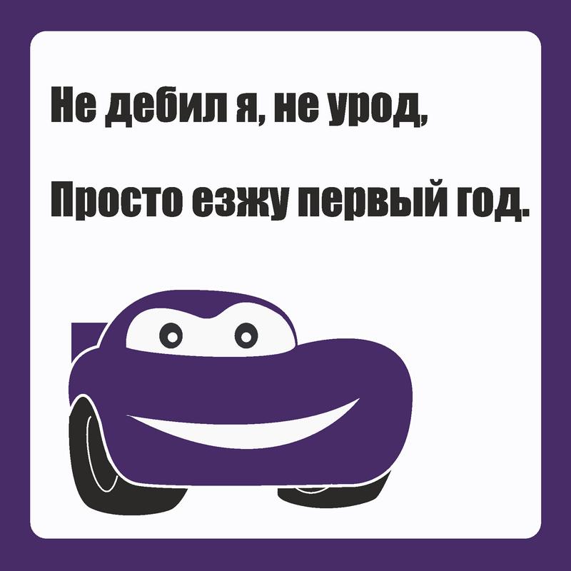 Для, открытка для начинающих водителей