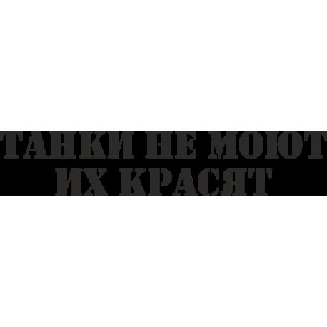 Надпись танки не моют