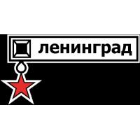 Звезда города героя Ленинград цветная