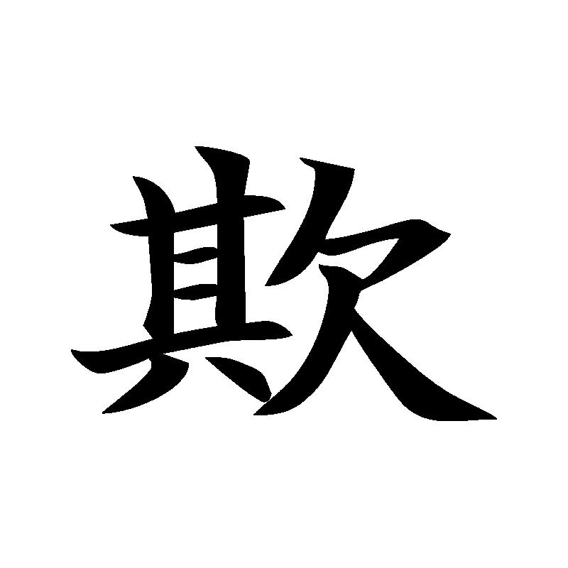 производит расчеты японский иероглиф ярость картинка качестве субстрата