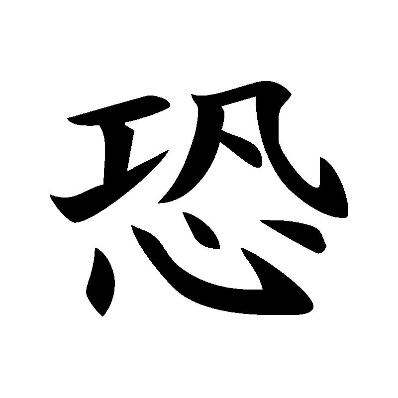 red-kanji-symbol-for-girlfriend-wife
