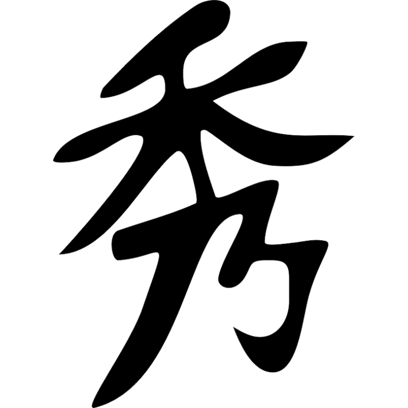 Китайские символы смотреть фото