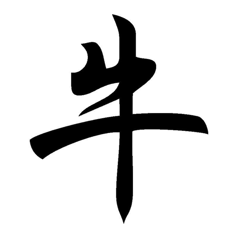 надкусывании японские иероглифы картинки черно белые его семье почти