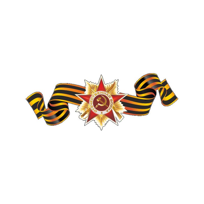 Картинки георгиевской ленты с орденом