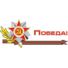 Орден Орден Отечественной войны