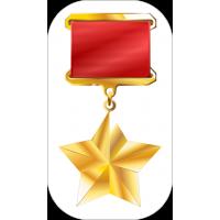 Медаль Золотая Звезда Герой Советского Союза