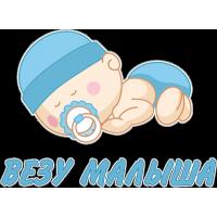 Везу малыша
