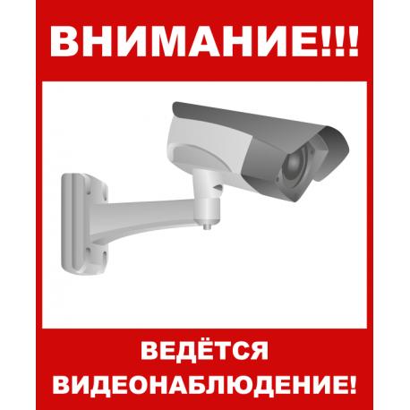 Внимание, ведётся видеонаблюдение