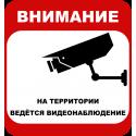 Внимание, на территории ведется видеонаблюдение