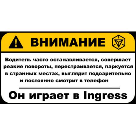 Внимание! Ingress